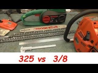 Как выбирать шаг цепи 0,325 или 3/8 \ How to choose chain pitch