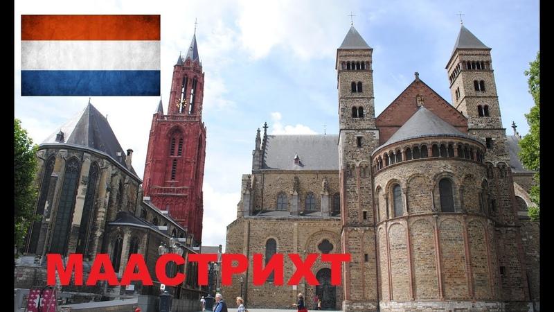 Путешествие в Маастрихт Нидерланды Самые интересные места Маастрихта