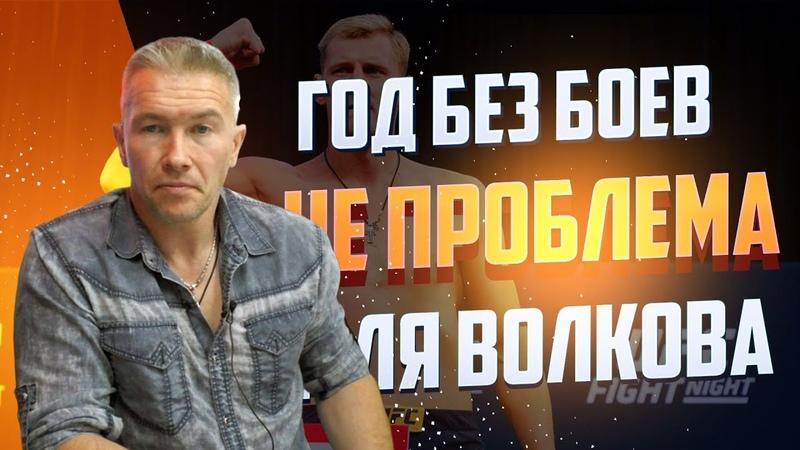 Тарас Кияшко о поединке Волков - Дос Сантос на UFCMoscow