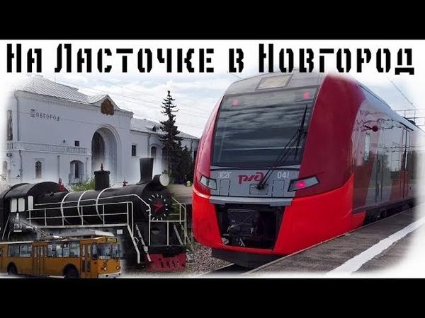 Путешествие в Великий Новгород на Ласточке. Троллейбус ЗиУ-682 (ЗиУ-9). Ленин на паровозе Эр