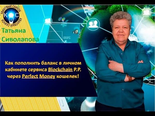 Как пополнить баланс в личном кабинете сервиса Blockchain P.P. через Perfect Money кошелек!