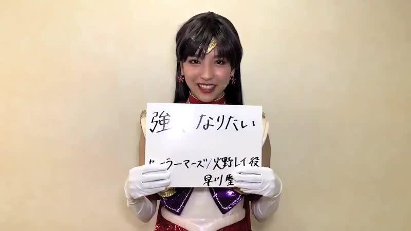 乃木坂46 版ミュージカル「美少女戦士セーラームーン」2019、本日の公演は残念ながら中止となってしまいました。