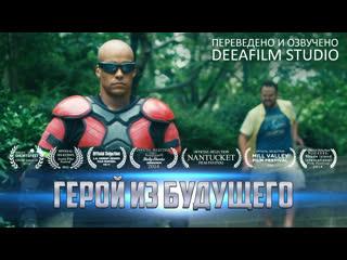 Короткометражка Герой из будущего