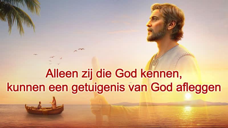 Gods woorden 'Alleen zij die God kennen, kunnen een getuigenis van God afleggen' | Nederlands