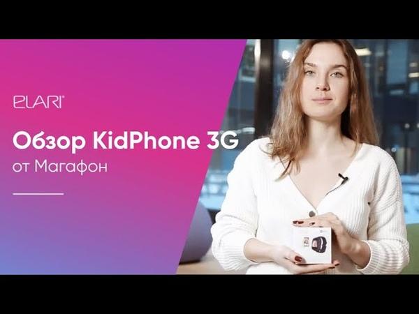 Обзор ELARI KidPhone 3G GPS с голосовым помощником Алиса от Мегафон