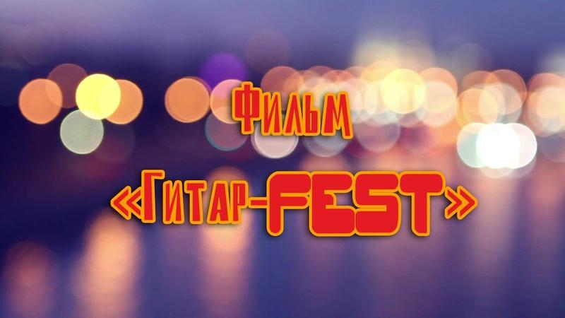 Фильм. Школьный конкурс Гитар-fest. Гитаристы Казани.