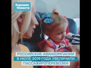 Россияне все чаще путешествуют авиатранспортом