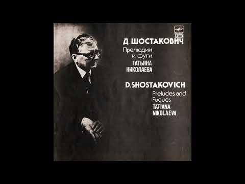 Дмитрий Шостакович - 24 прелюдии и фуги, соч 87, Т Николаева (1987)
