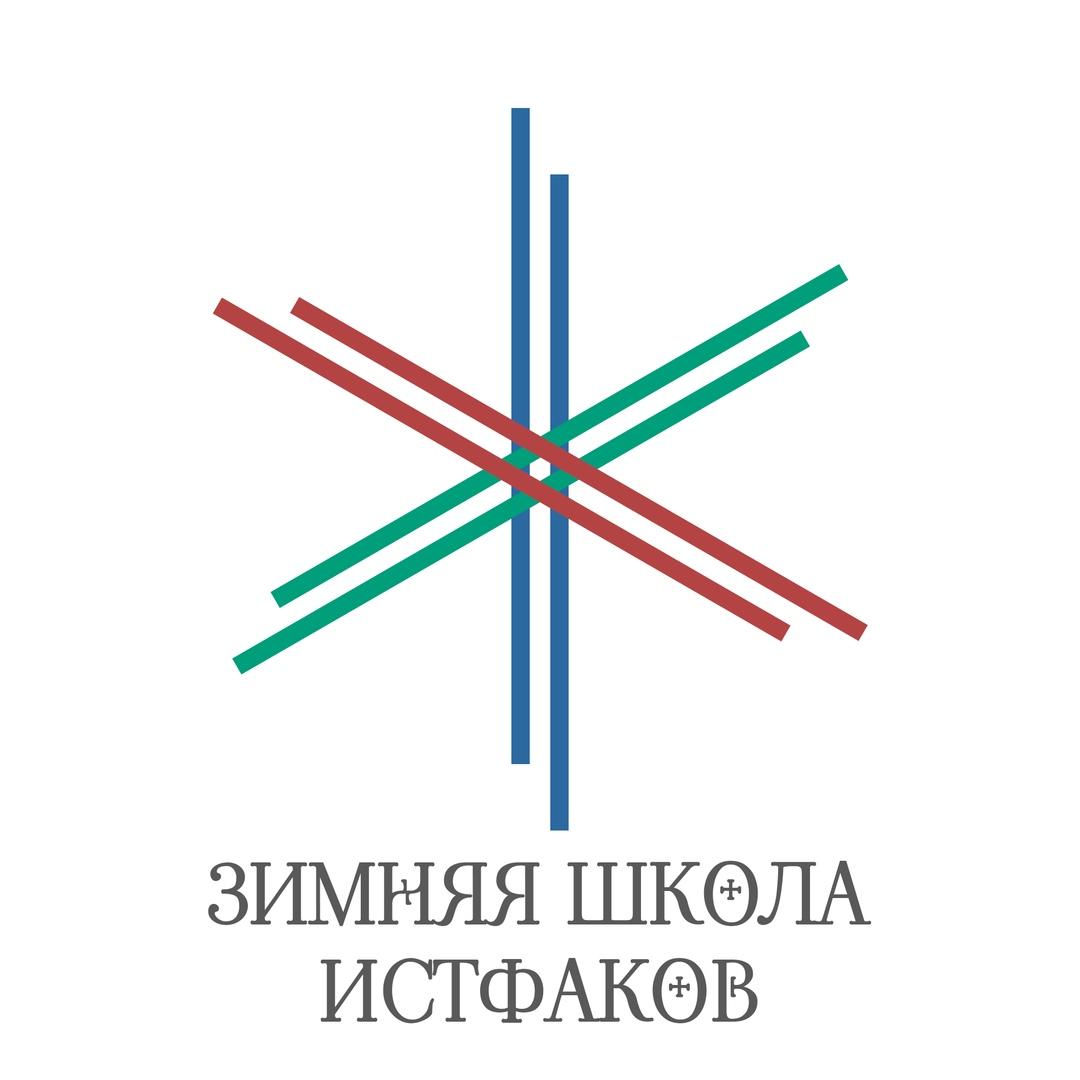 Афиша Челябинск Зимняя школа истфаков