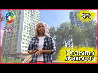 Отзыв от владельца квартиры в ЖК Маленькая страна г. Нижний Новгород