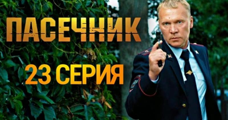 Детективный сериал Пасечник 23 я серия