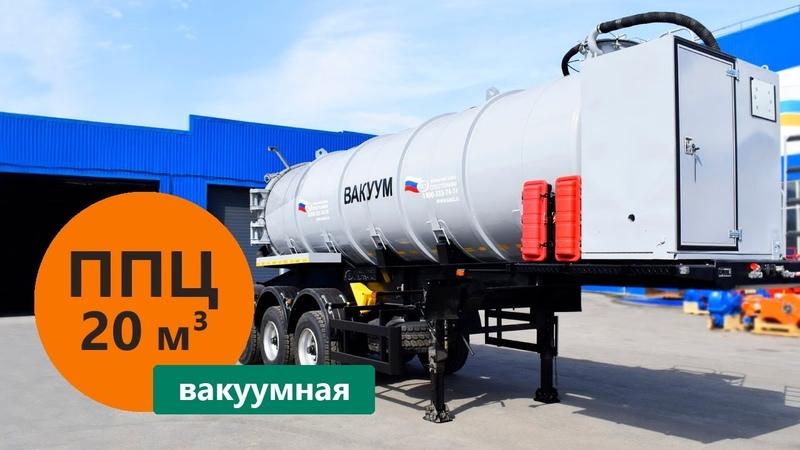 Полуприцеп-цистерна вакуумная объёмом 20 м³ (насос PNR-122) марки Уральского Завода Спецтехники