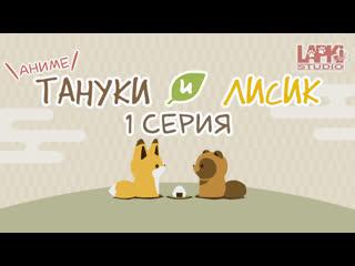 [lapkidub] 01 | tanuki to kitsune | тануки и лисик (mr. krok & cpt.drusha)