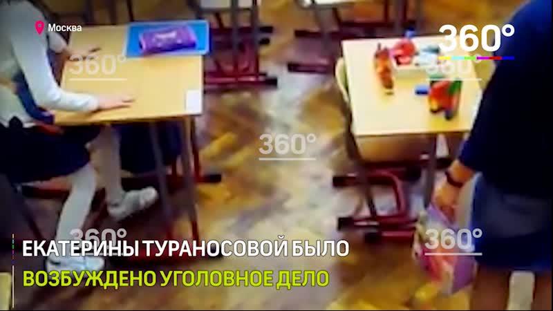 Учительница из коррекционной школы задержана