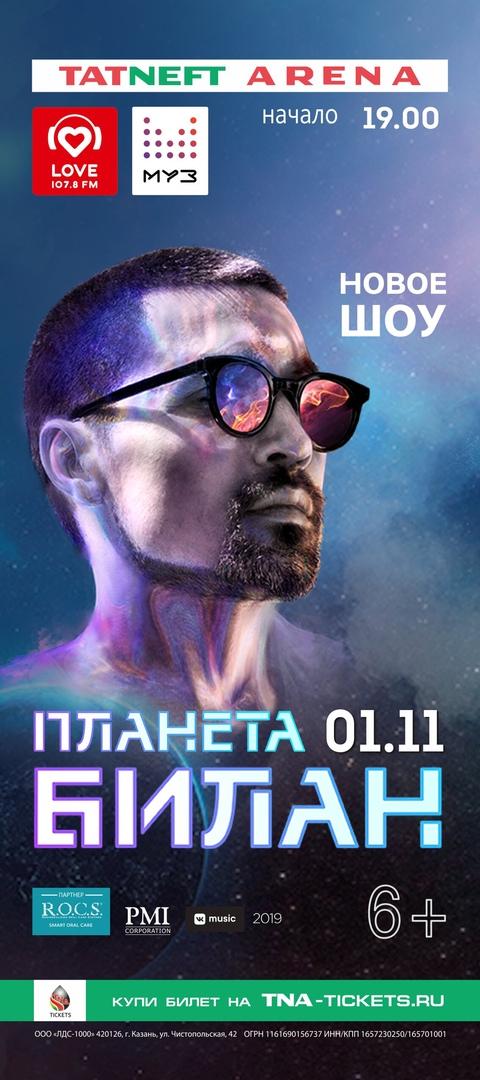Афиша Казань Дима Билан / 1 Ноября / Tatneft Arena