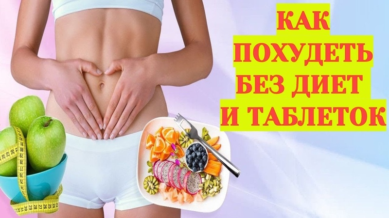 Без Таблеток Похудеть.