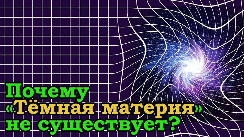 Тёмной материи не существует