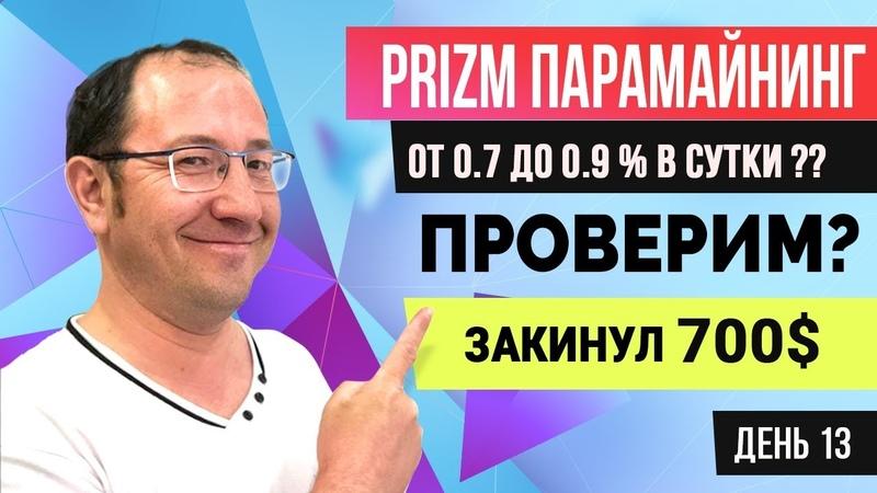 День 13.Разбогатей с UVC Pool Prizm PZM .