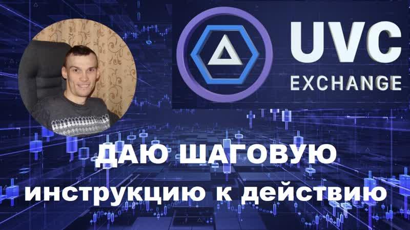 Шаговая инструкция по работе в UVC Exchange