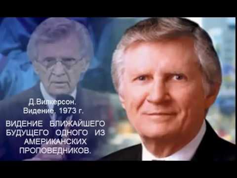 ВИДЕНИЕ Д. ВИЛКЕРСОНА. ПРОРОЧЕСТВО