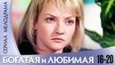 Сериал Богатая и Любимая - 4 (Россия, 2007)