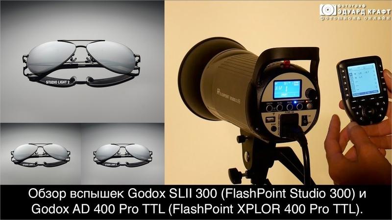 Обзор вспышек Godox SK300II (FP Studio 300) и Godox AD 400 Pro TTL (FP XPLOR 400 Pro TTL)