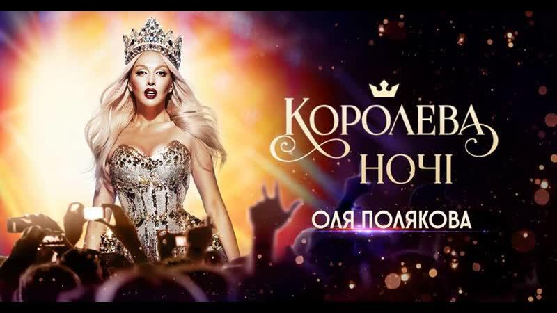 Оля Полякова Королева Ночи Концерт
