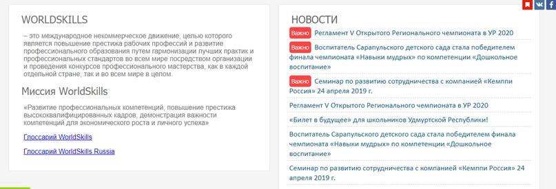 Новости и описание что такое WorldSkills