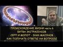 Н.Левашов Происхождение жизни 6 из 9 Битва экстрасенсов. Серп и молот и масоны. Как получать ответы