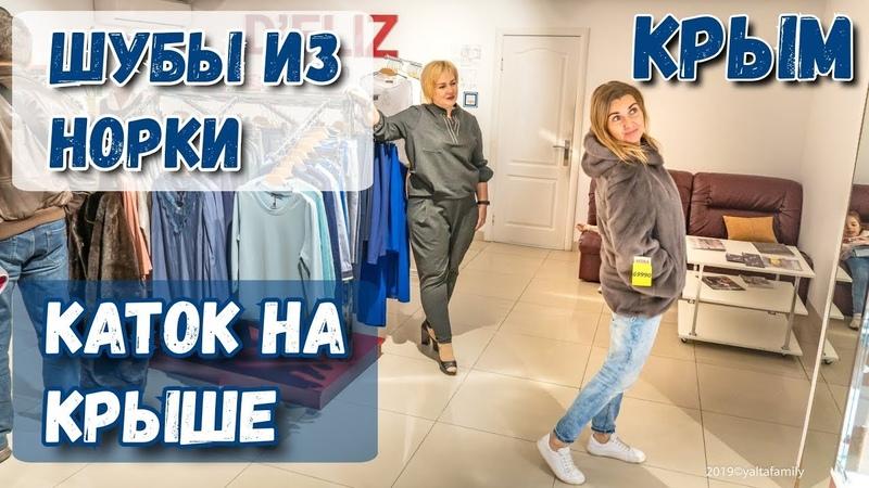 Норка цены в Крыму Норковая шуба Как выбрать и хранить Каток на крыше Симферополь ТЦ Центрум