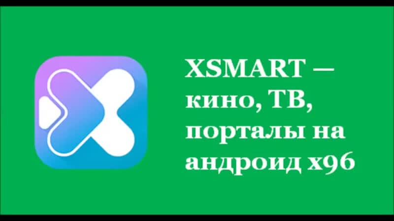 XSMART кино ТВ порталы на андроид x96