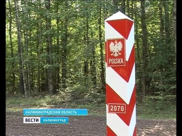 На российско польском рубеже завершилась замена пограничных знаков