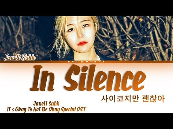 Official Release Janett Suhh In Silence It's Okay To Not Be Okay OST Lyrics 가사 English Lyrics