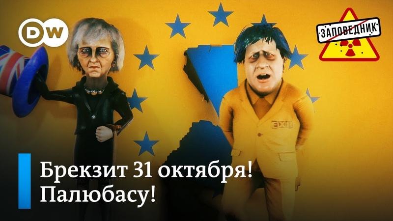 Борис Джонсон решительно выходит из Европейского союза Заповедник выпуск 93 сюжет 3