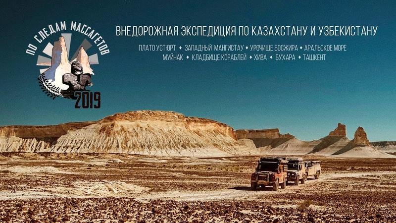 По следам Массагетов (Казахстан, Узбекистан)