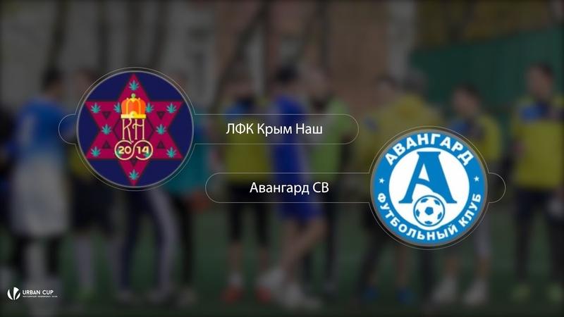 6 тур Крым Наш 1-4 Авангард СВ, обзор матча