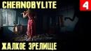 Chernobylite - обзор и прохождение. Вывожу игру на чистую воду с помощью мата 4