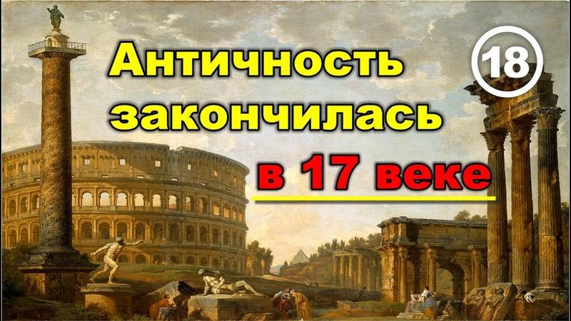 Античность закончилась в 17 веке Фильм 18