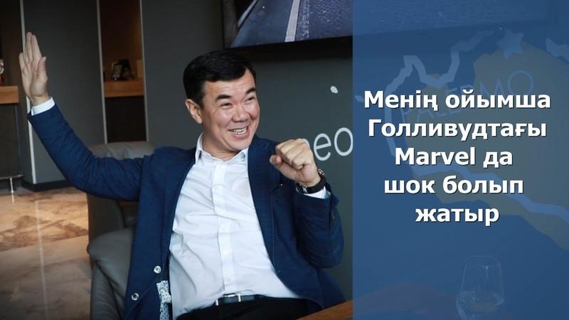 Нұрлан Қоянбаев алғашқы миллиарды және махаббат киносындағы рөлдері туралы