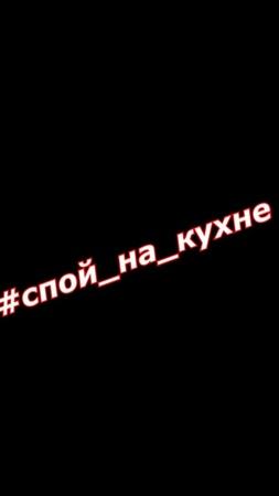 "Остапенко Володимир on Instagram ""(пародія на пісню О. Пономарьова Я нiколи нiкому тебе не вiддам!) Челенджспой_на_кухне @demonchez виклик прия..."