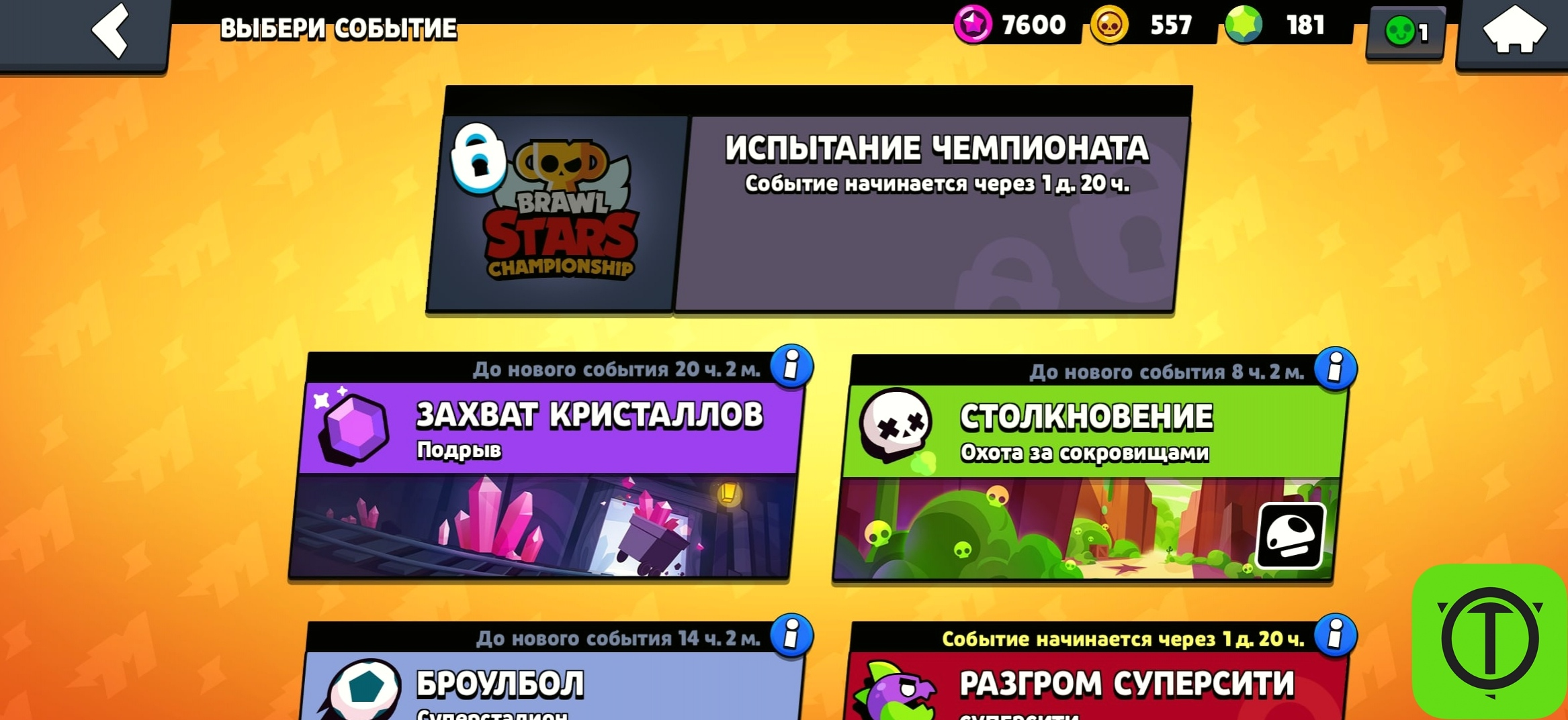 Чемпионат в Brawl Stars! #bs_news@opegitstudio