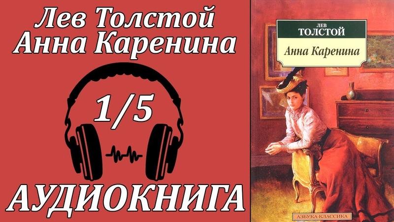 Лев Толстой Анна Каренина 1 5 часть Аудиокнига