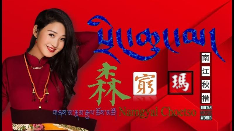 Namgyal Choetso 2019 སྲིང་ཆུང་མ།
