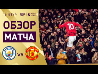 . Манчестер Сити - Манчестер Юнайтед. Обзор матча