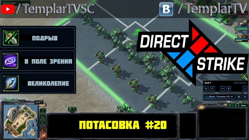 Direct Strike Мутация №20 | Свонн (X2) Тайкус