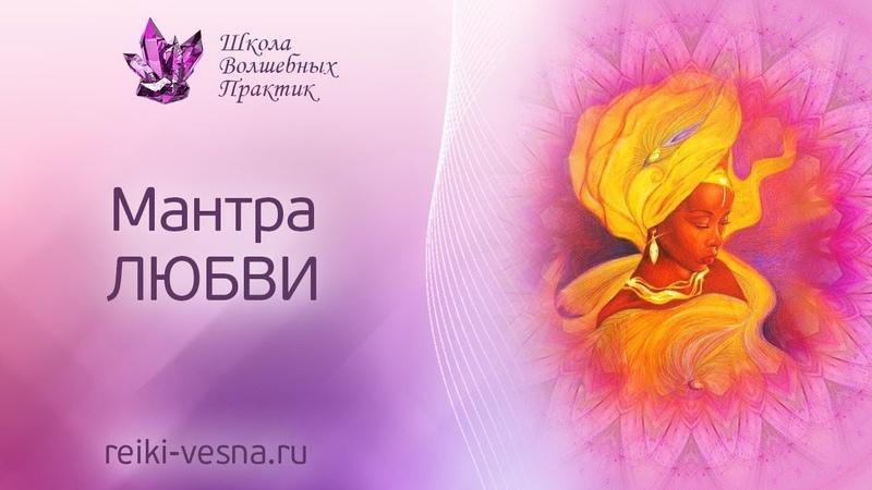 Мантра любви Богиня Любви Заряжен в энергии Магический огонь любви