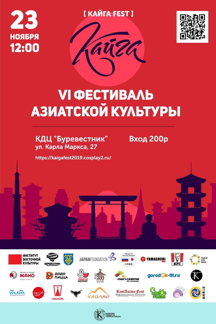 """VI фестиваль азиатской культуры """"Кайга - fest"""""""