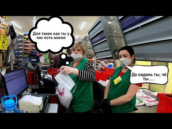 Открыл на кассе продукты продадут или нет без маски