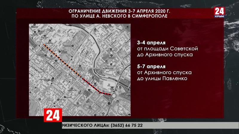 В Симферополе ограничат движение от площади Советской до Архивного спуска