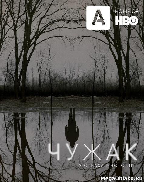 Чужак (1 сезон: 1-10 серии из 10) / The Outsider / 2020 / ПМ (Amedia) / WEB-DLRip + WEB-DL (720p) + (1080p)
